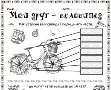 Мой друг-велосипед