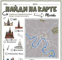 Найди на карте Москва