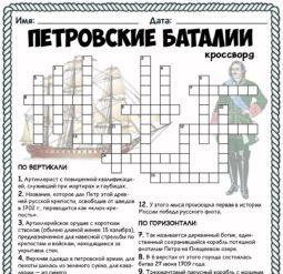 Петровские баталии - кроссворд