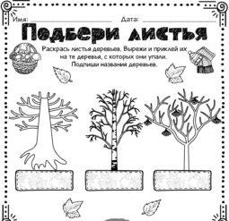 Подбери листья