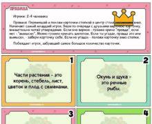 Правда или вымысел - проверочная игра по окружающему мируПравда или вымысел - проверочная игра по окружающему миру