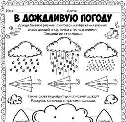 В дождливую погоду