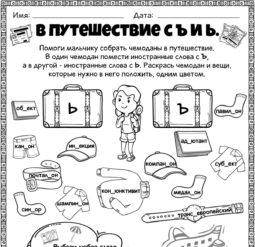 В путешествие с ъ и ь
