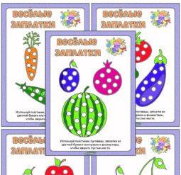 Весёлые заплатки - овощи-фрукты