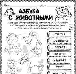 Азбука с животными