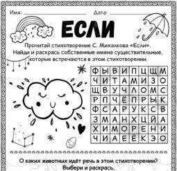 Если С. Михалков