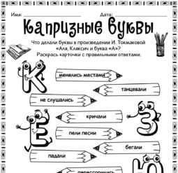 Капризные буквы И. Токмакова