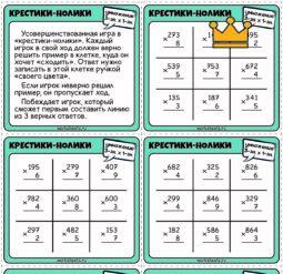 Крестики-нолики — умножение 3-значных чисел на 1-значные