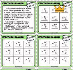 Крестики-нолики - умножение 2-значных чисел на 1-значные