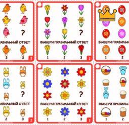 Логические загадки - Выбери правильный ответ - Пасха - уровень 2