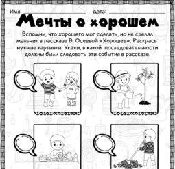 Мечты о хорошем В. Осеева