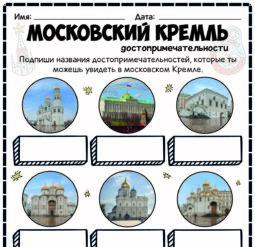 Московский Кремль - достопримечательности
