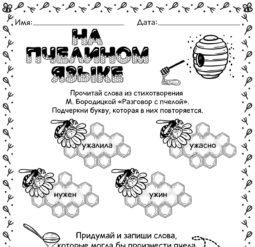 На пчелином языке М.Бородицкая
