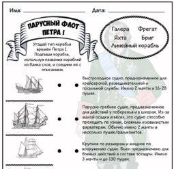 Парусный флот ПетраI
