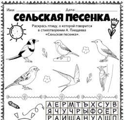 Сельская песенка А. Плещеев