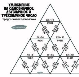 Умножение на 1-значное, 2-значное и 3-значное число - треугольная головоломка