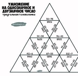 Умножение на 1-значное и 2-значное число - треугольная головоломка