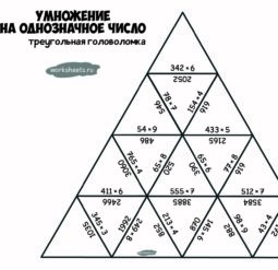 Умножение на однозначное число - треугольная головоломка