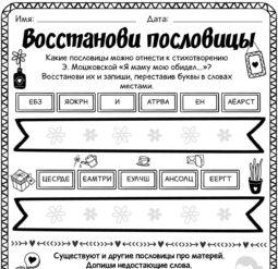 Восстанови пословицы Э.Мошковская