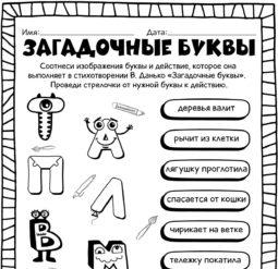 Загадочные буквы В. Данько