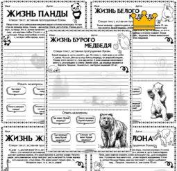 Жизнь животных - орфограммы жи-ши ча-ща чу-щу
