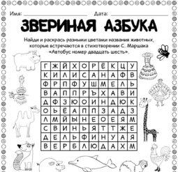 Звериная азбука С. Маршак