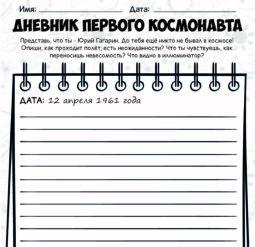 Дневник первого космонавта