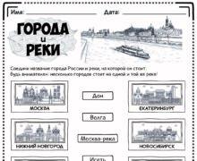 Города и реки России