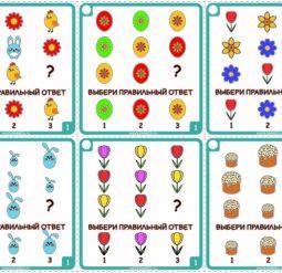 Логические загадки - Выбери правильный ответ - Пасха - уровень 1