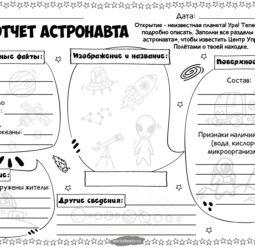 Отчет астронавта - открытие новой планеты