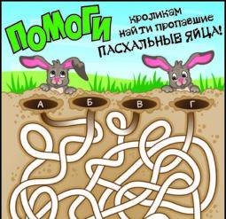 Помоги кроликам найти пасхальные яйца
