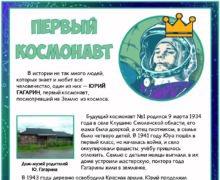 Рассказ про Юрия Гагарина