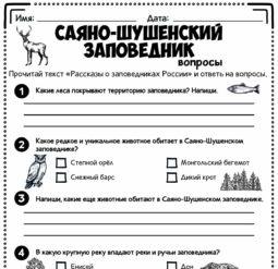 Саяно-Шушенский заповедник - вопросы