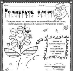 Волшебное слово В. Осеевой