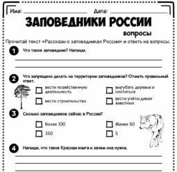 Заповедники России - вопросы