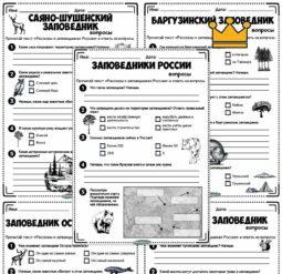 Заповедники России - вопросы. Серия 6 листов