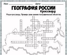 География России - кроссворд