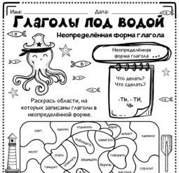 Глаголы под водой