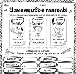 Изменчивые глаголы