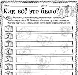 Как все это было? М. Зощенко