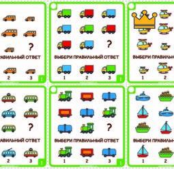 Логические загадки - Выбери правильный ответ - Транспорт - уровень 1
