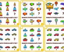Логические загадки - Выбери правильный ответ - Транспорт - уровень 2