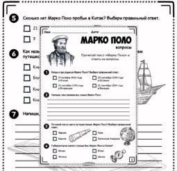 Марко Поло - вопросы