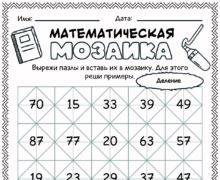 Математическая мозаика - Деление