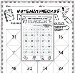 Математическая мозаика - Поcледовательное сл и выч