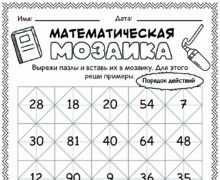 Математическая мозаика - Порядок действий