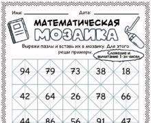 Математическая мозаика - Слож и выч 1зн