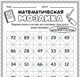 Математическая мозаика - Сложение и вычитание 2-зн