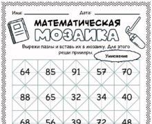 Математическая мозаика - Умножение 2-зн чисел на 1-зн