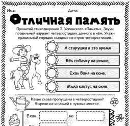 Отличная память Э. Успенский